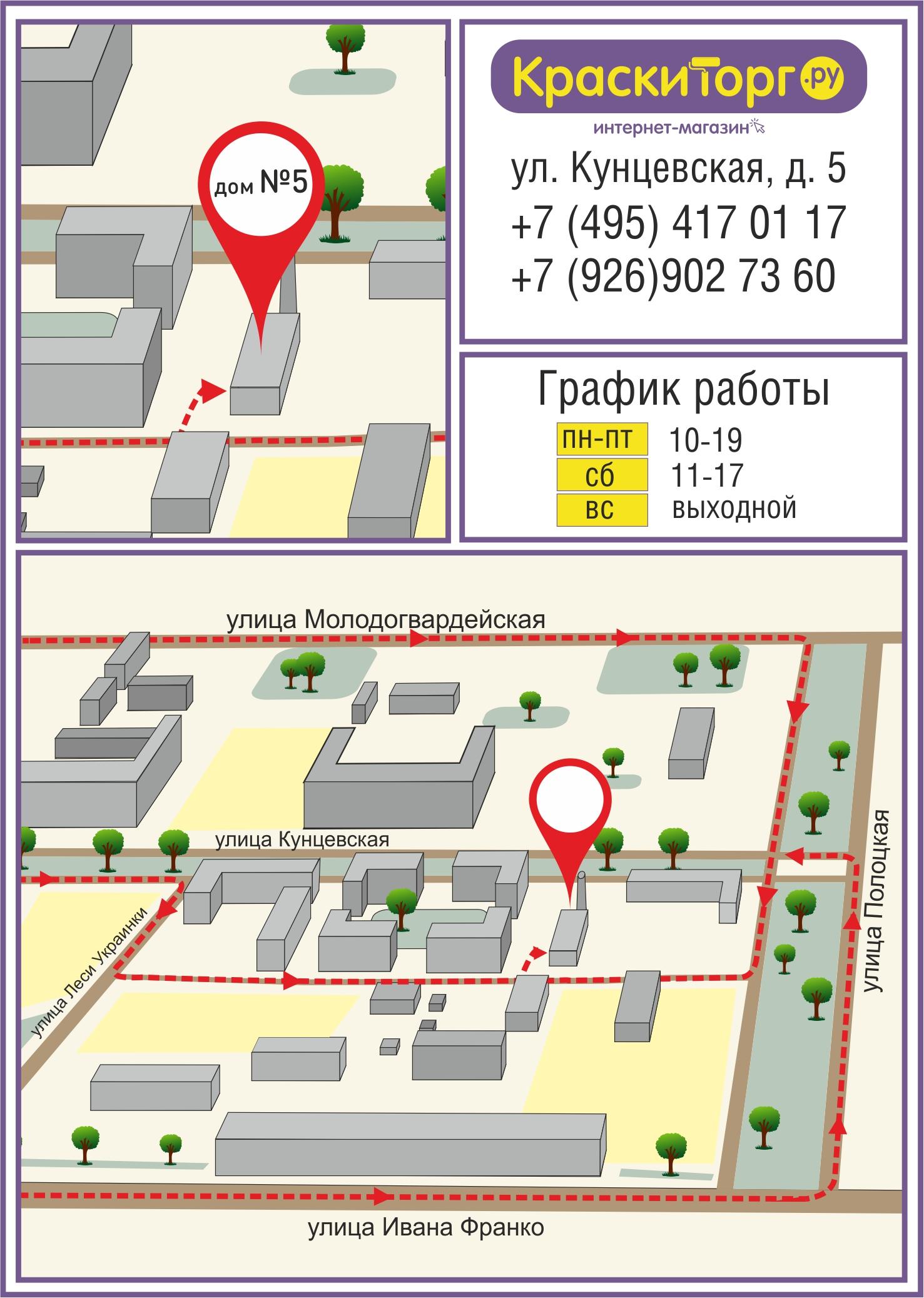 Схема проезда к магазину на  Кунцевская, д. 5