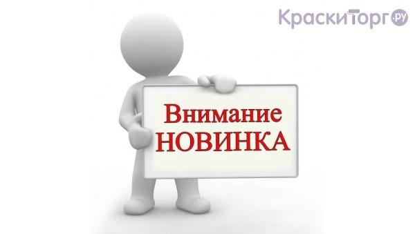 Презентация новых негорючих ЛКМ от VGT