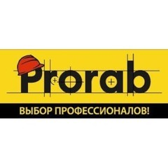 Prorab / Прораб
