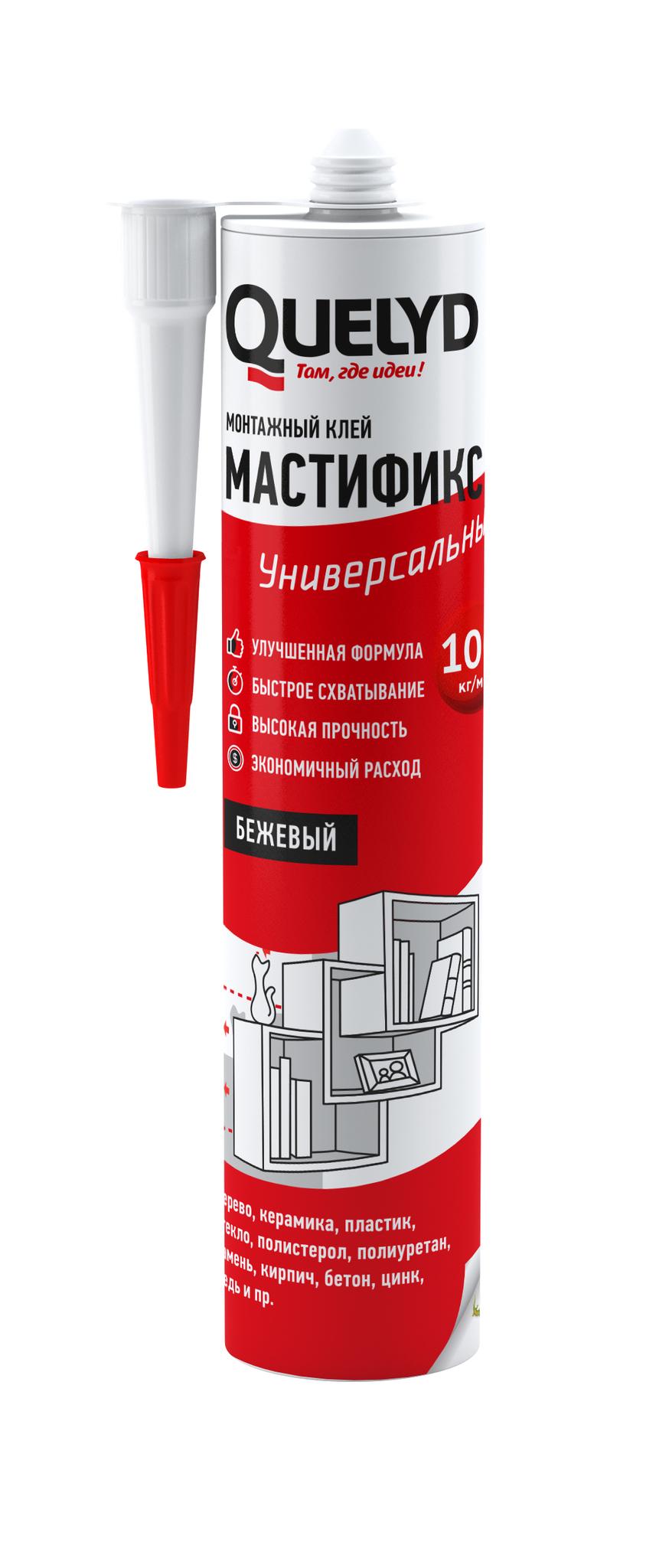 Клей монтажный Quelyd Mastifix / Келид Мастификс