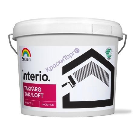 Краска для стен и потолков Beckers Interio Takfarg 03 / Беккерс Интерио Такфарг