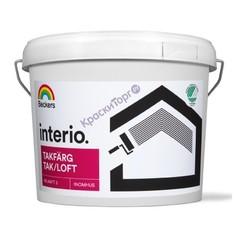 Краска для стен и потолков Beckers Interio Takfarg 3 / Беккерс Интерио Такфарг 3
