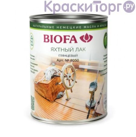 Лак яхтный Biofa 8050 / Биофа глянцевый