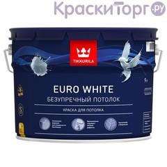 Краска для потолков Tikkurila Euro White / Тиккурила Евро Безупречный Потолок глубокоматовая