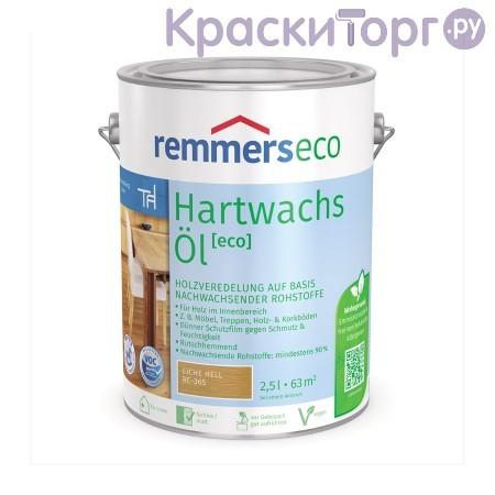 Масло для паркета и мебели Remmers Hartwachs-Öl Eco / Реммерс Эко шелковисто-матовое