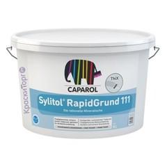 Грунтовка глубокого проникновения Caparol Sylitol RapidGrund 111 / Капарол Силитол Рапид Грунт
