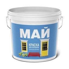 Краска для потолков Май супербелая матовая