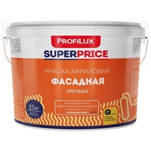 Краска фасадная акриловая Profilux Superprice / Профилюкс