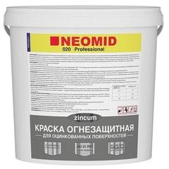 Краска огнезащитная для оцинковонных поверхностей Neomid Zincum 020 / Неомид Цинкум