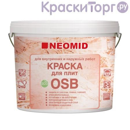 Краска для плит OSB Neomid / Неомид