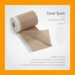 Лента бумажная с малярной лентой Color Expert Cover Quick / Колор Эксперт 96691802