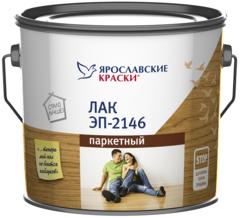 Лак паркетный эпоксидный ЭП-2146 Ярославские Краски