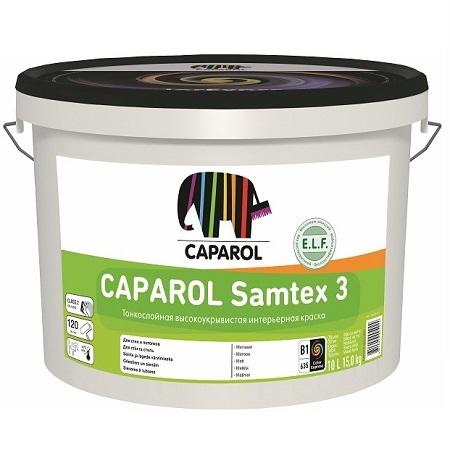 Краска для стен и потолков Caparol Samtex 3 / Капарол Самтекс 3 глубокоматовая