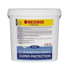 Краска огнезащитная для металла Neomid Super Protection / Неомид Супер Протекшн