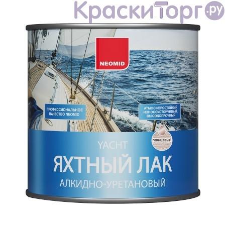Лак яхтный Neomid / Неомид глянцевый
